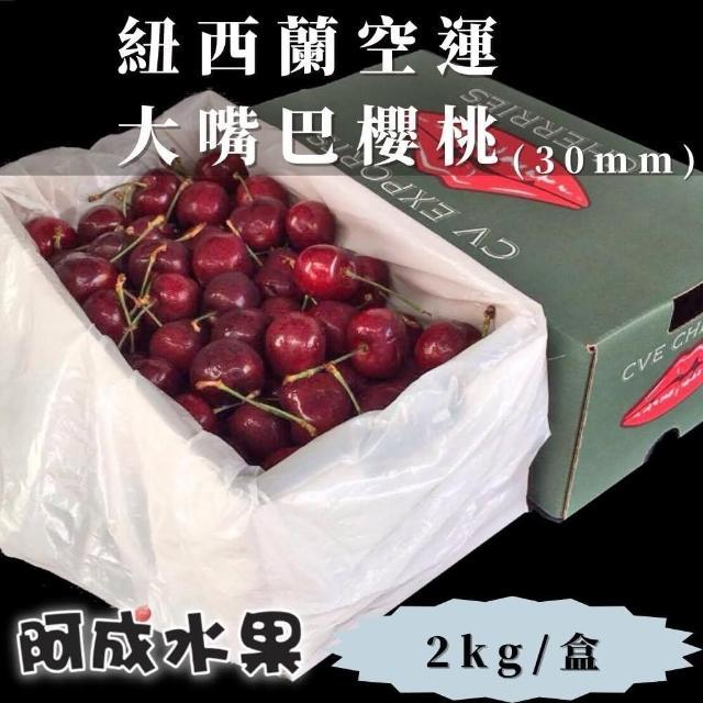 【阿成水果】紐西蘭空運大嘴巴櫻桃30mm(2kg/盒)