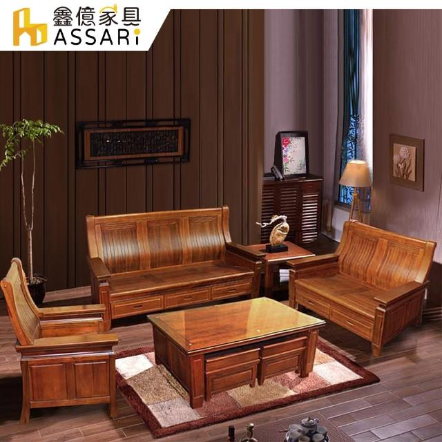 【ASSARI】杜甫全樟木1+2+3人沙發+大茶几(含2收納椅)