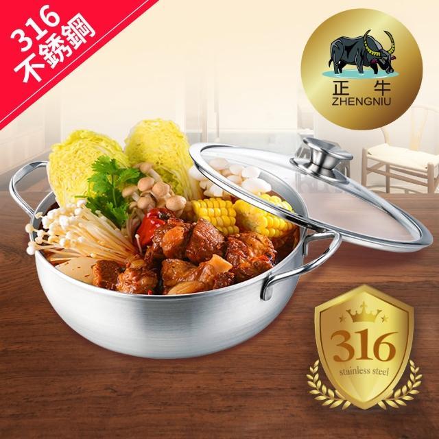 【正牛】不銹鋼極緻316萬能鍋 30cm(316 不銹鋼 火鍋 湯鍋)