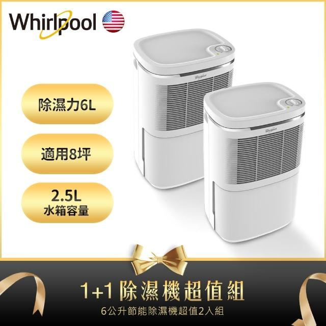 【Whirlpool 惠而浦】6L節能除濕機WDEM12W(超值2入-尾牙人氣組)