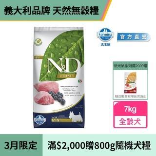 【Farmina 法米納】ND挑嘴成犬天然無穀糧-羊肉藍莓-小顆粒 7kg