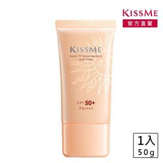 【KISSME 台灣奇士美】全天候陽光防禦乳50g(潤色升級)