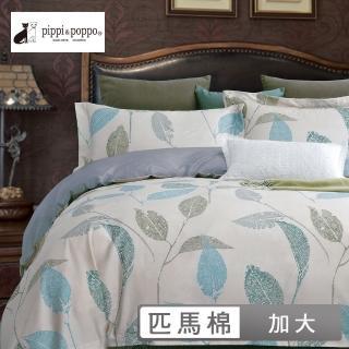 【pippi & poppo】匹馬棉 四件式兩用被床包組 花晨月夕(加大)