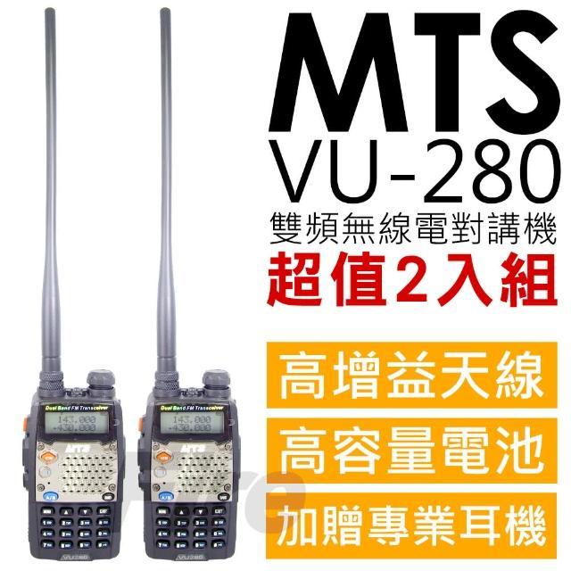 【MTS】VU-280 2入 雙顯示 雙待機 無線電對講機(最新升級版 加贈專業耳機麥克風)