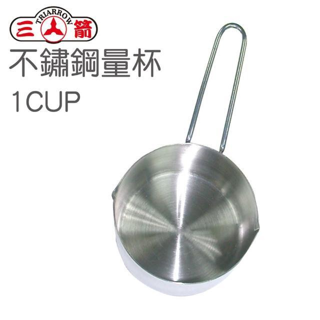 【三箭牌】不鏽鋼量杯1CUP-240cc(24127-1)