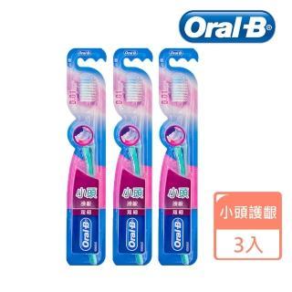 【Oral-B 歐樂B】小頭護齦超細毛(牙刷3入)