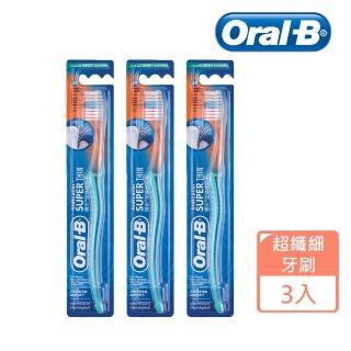 【Oral-B 歐樂B】超纖細牙刷軟毛(35號3入)