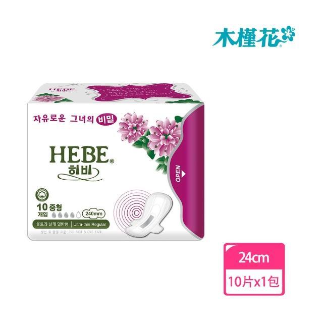 【木槿花】HEBE負離子草本衛生棉(24CM/10片)