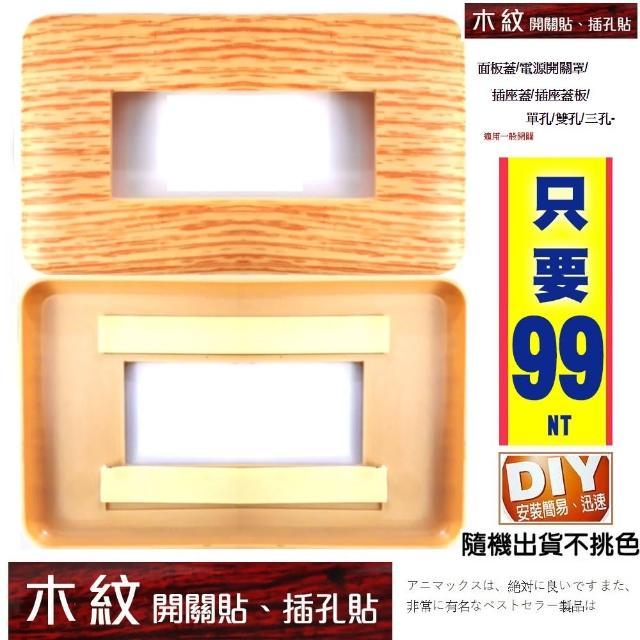 【組合專用 Unicare 艾買氏】木紋開關貼 插座貼 壁貼 牆貼 3孔(隨機出貨)