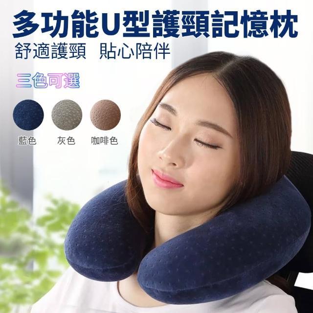 【18NINO81】天鵝絨 多功能 U型護頸記憶枕 2入(記憶枕 U型枕 天鵝絨 保健 午睡)