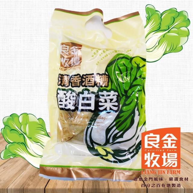 【良金牧場】金門高粱酒糟酸白菜清香(600g/包)