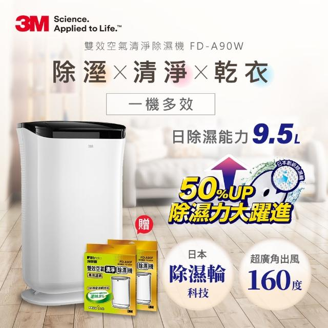 【3M】雙效空氣清淨除濕機FD-A90W 可清淨/除濕/乾衣(限時送專用濾網X2)