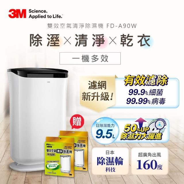 【0608-0731下單抽萬元淨水器】3M 雙效空氣清淨除濕機FD-A90W 可清淨/除濕/乾衣(限時送專用濾網X2)