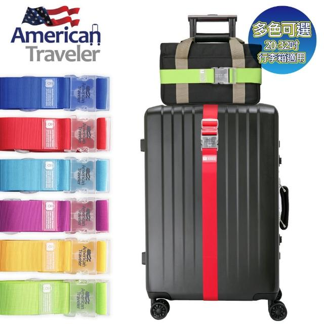 【American Traveler】20-32吋高彈性兩用行李箱束帶(3色可選)