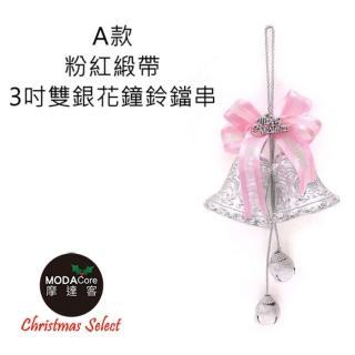 【摩達客】3吋金色雙花鐘鈴鐺串吊飾(單入)