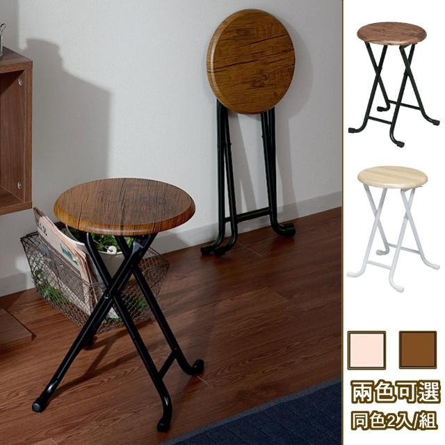 【C&B】古木調復古風格折合椅凳(二入/組)