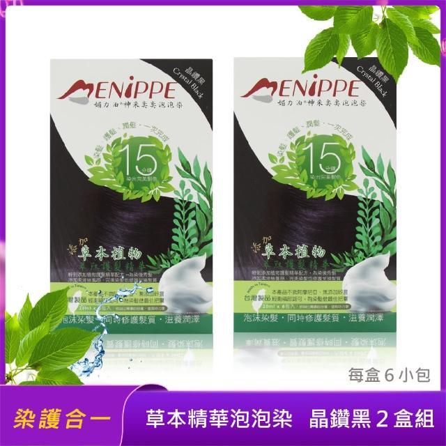 【MENIPPE媚力泊】草本精華神采奕奕泡泡染髮劑(晶鑽黑6包入x2盒)