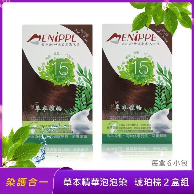 【MENIPPE媚力泊】草本精華神采奕奕泡泡染髮劑(琥珀棕6包入x2盒)