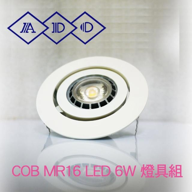 【ADO】COB MR16 LED 6W 投射燈 投光燈 杯燈 櫥櫃燈 財位燈 --燈具組--1入(MR16/LED/崁燈/杯燈/6W)