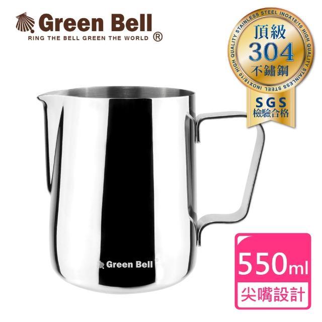 【GREEN BELL 綠貝】304不鏽鋼精典拉花杯550ml