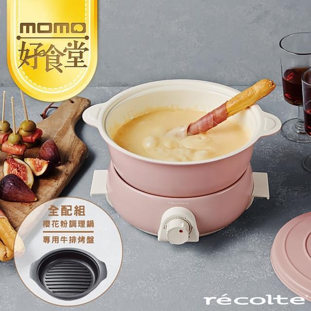 【recolte 麗克特】fete調理鍋 櫻花粉限定款(含牛排烤盤 獨家組合)