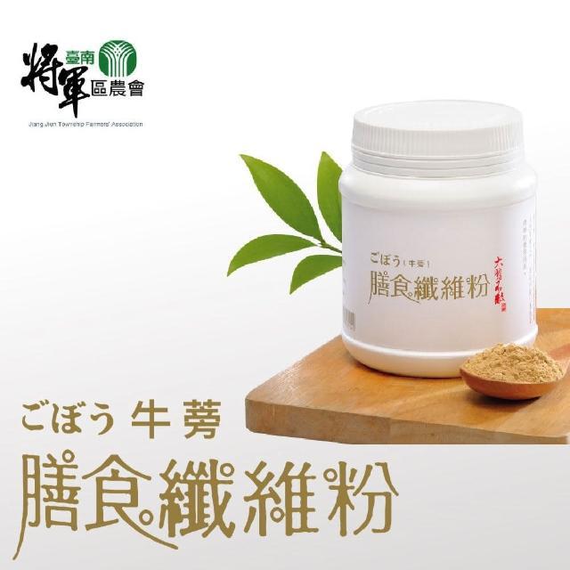 【將軍農會】牛蒡膳食纖維粉(250g±5%-罐 x2罐組)