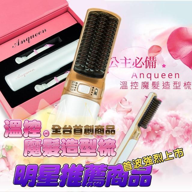 【ANQUEEN】溫控魔髮造型梳 型號QA-N17(攜帶型免插電款)