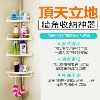 【頂天立地】衛浴牆角四層收納不鏽鋼置物架1入