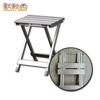 【點秋香】鋁合金折疊椅