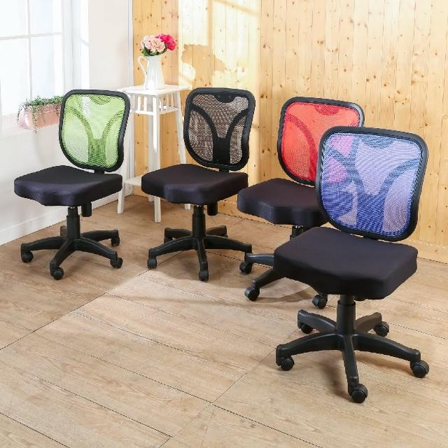【BuyJM】貝拉繽紛透氣網背辦公椅/電腦椅(4色)