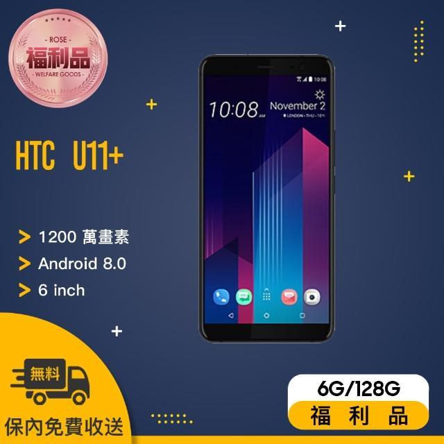 【HTC 宏達電】福利品 U11+ 八核心智慧型手機(6G/128G 加贈無線藍芽自拍架)