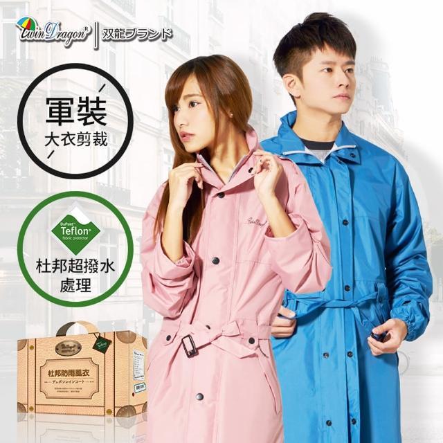 【雙龍牌】杜邦防雨風衣雨衣(軍裝長版大衣風雨衣時尚防水外套)