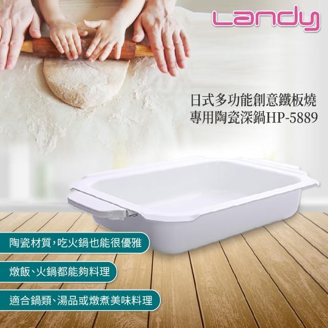 【8/1-9/30登記送好禮-Landy】日式多功能創意鐵板燒-專用陶瓷深鍋HP-5889