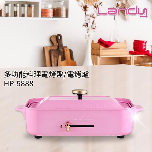 【Landy】日式多功能料理鐵板燒/烤爐HP-5888
