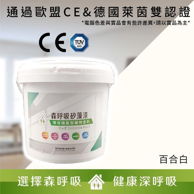 【森呼吸矽藻土】居家健康環保礦物塗料-百合白(漆、環保、礦物)