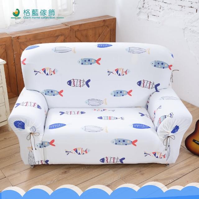 【格藍傢飾】小魚兒棉柔彈性沙發套1人座