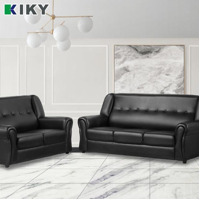 【KIKY】蒂芬妮司2+3人座皮扣沙發組(3色可選 高背厚實坐感)