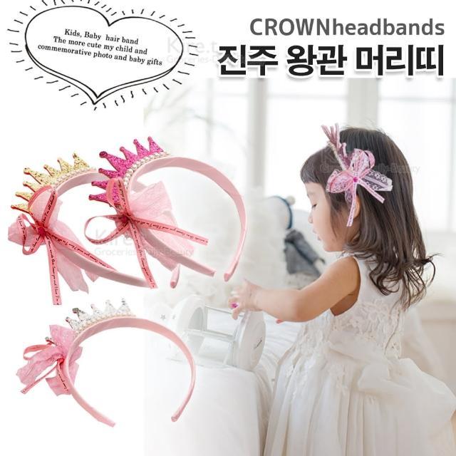【kiret】韓版 兒童 皇冠髮箍(公主 蕾絲 蝴蝶結 珍珠 王冠 髮圈 頭箍 髮飾 頭飾)