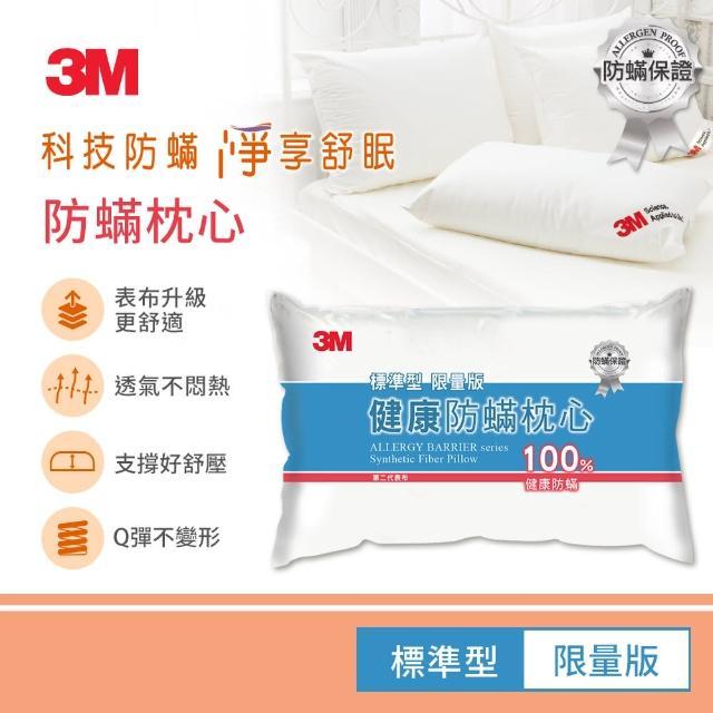 【3M】2018新一代標準型限量版健康防蹣枕心(表布觸感再升級)