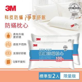 【3M】2018新一代標準型限量版健康防蹣枕心-超值兩入組(表布觸感再升級)