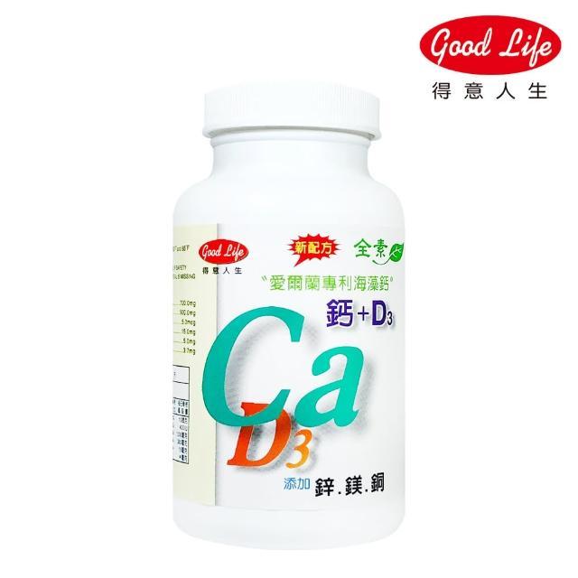【得意人生】天然海藻鈣+D3(60粒)