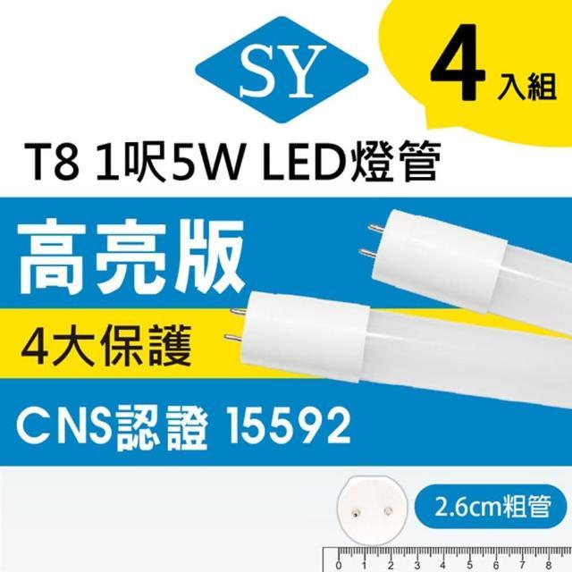 【SY 聲億科技】T8 高亮版LED燈管1呎5W 白光6500K/CNS認證(4入)