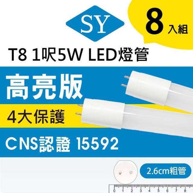 【SY 聲億科技】T8 高亮版LED燈管1呎5W 白光6500K/CNS認證(8入)