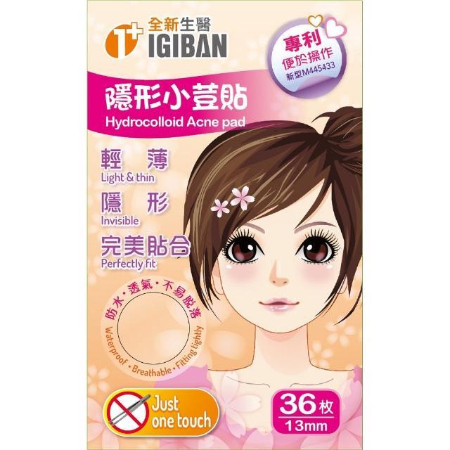 【IGIBAN 全新一級絆】隱形小荳貼 特薄 36枚(台灣製造好品質、專利設計好操作、快速完美貼合佳)