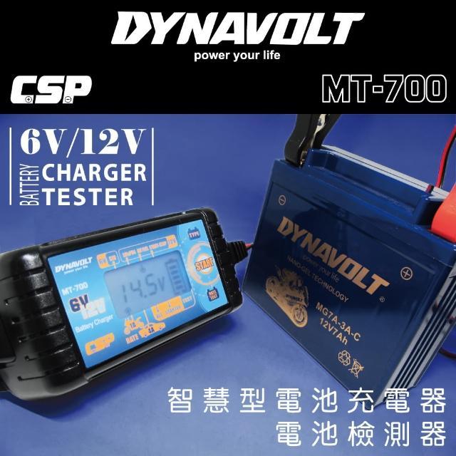 【進煌】多功能脈衝式汽車機車微電腦充電器MT700(充電 檢測 維護電池 多段式 全自動 全電壓 6V 12V)