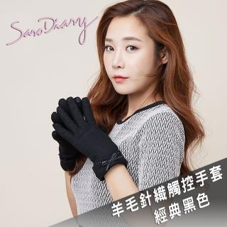 【SARO DIARY】高品質羊毛混紡針織淑女保暖觸控手套(細蝴蝶結經典黑色-GV03-BK)