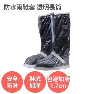 防水 雨鞋套 長筒 透明 雨靴 加厚 耐磨 高筒 不掉腳跟 防滑 拉鍊防水層 雨鞋 雨衣