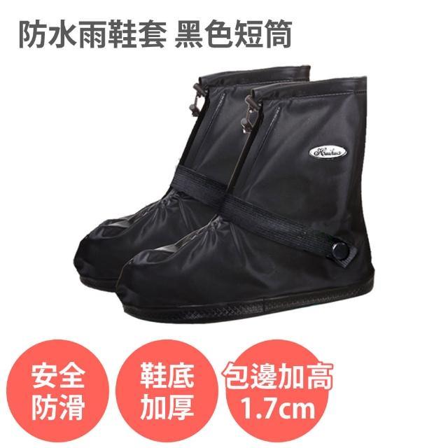 防水 雨鞋套 短筒 黑色  雨靴 加厚 耐磨 低筒(不掉腳跟 防滑 拉鍊防水層 雨鞋 雨衣 騎士雨鞋)