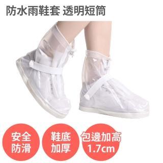防水 雨鞋套 短筒 透明  雨靴 加厚 耐磨 低筒(不掉腳跟 防滑 拉鍊防水層 雨鞋 雨衣 騎士雨鞋)