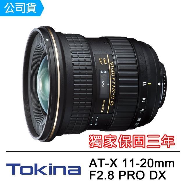 【Tokina】AT-X 11-20mm F2.8 PRO DX超廣角鏡頭(公司貨)